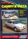 Toyota CAMRY & VISTA (Праворульные модели)