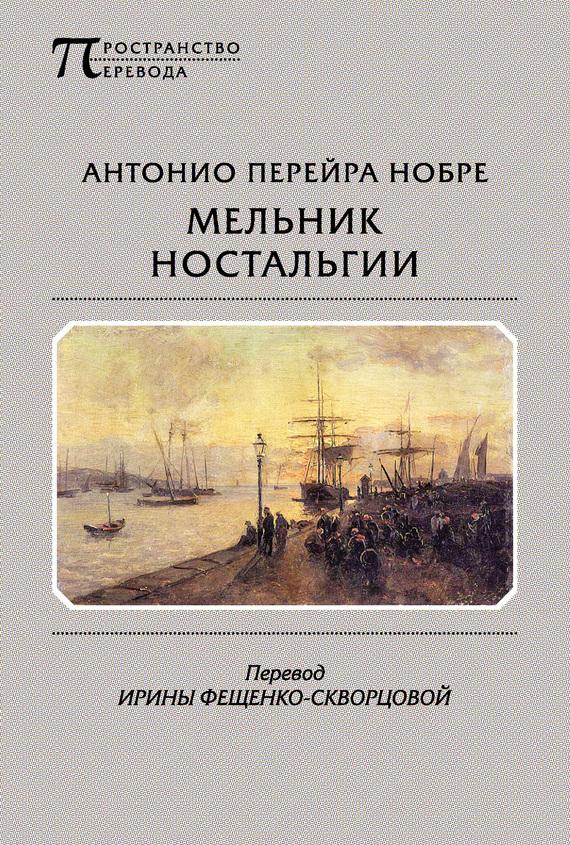Мельник ностальгии (сборник)