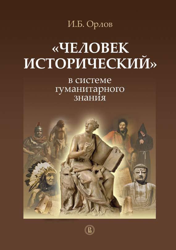 «Человек исторический» в системе гуманитарного знания