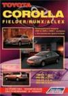 Тойота КОРОЛЛА. Праворульные модели 2WD & 4WD с 2000 г. выпуска с бензиновыми двигателями