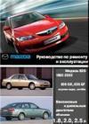 Руководство по ремонту Mazda 626. 1992-2002. Бензин 1.9, 2.0, 2.5. Дизель 2.0.