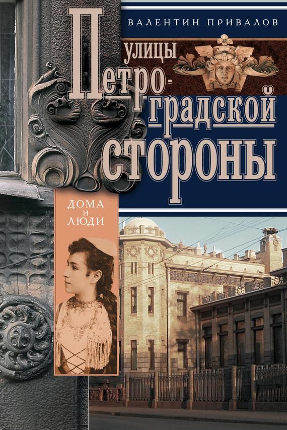 Улицы Петроградской стороны. Дома и люди