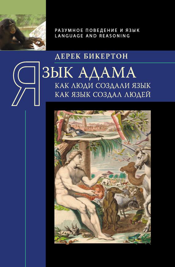 Язык Адама. Как люди создали язык, как язык создал людей