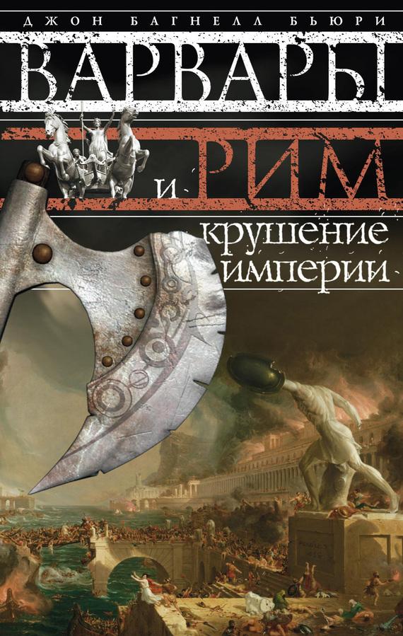 Варвары и Рим. Крушение империи