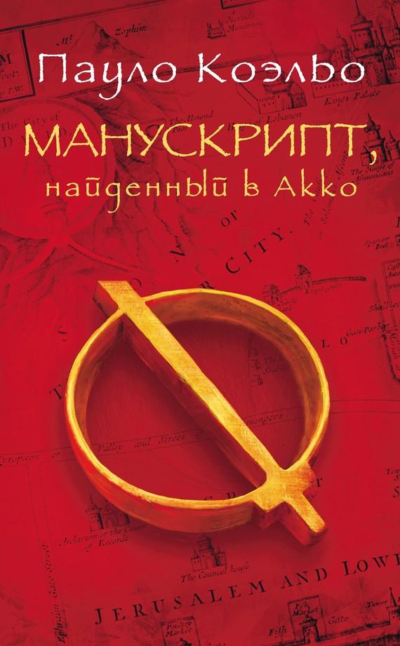Манускрипт, найденный в Акко