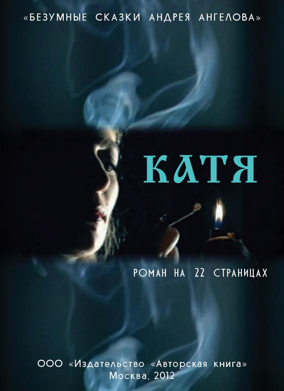 Катя. Роман на 22 страницах