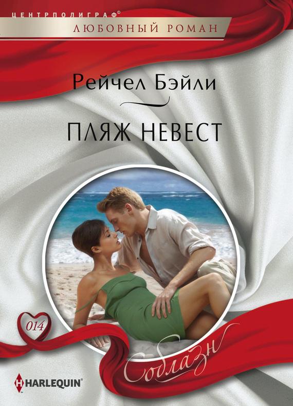 Пляж невест