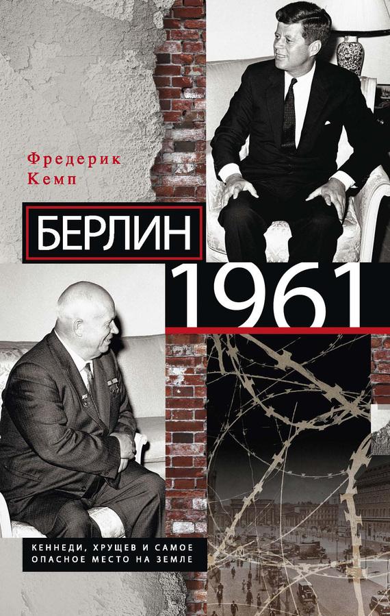 ������ 1961. �������, ������ � ����� ������� ����� �� �����