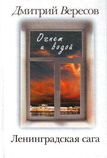 Ленинградская сага. В 2 книгах. Дети белых ночей. Огнем и водой