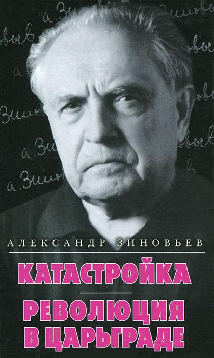 Катастройка. Революция в Царьграде (сборник)