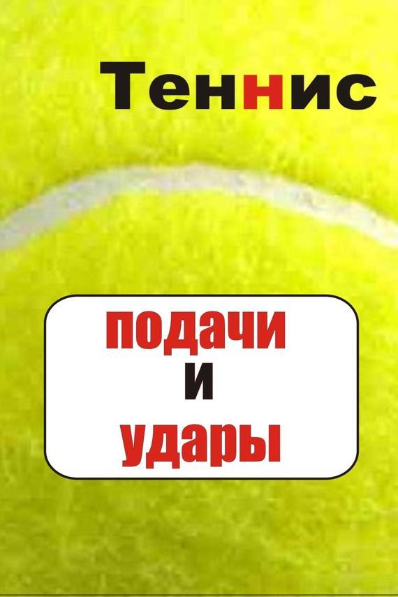 Теннис. Подачи и удары