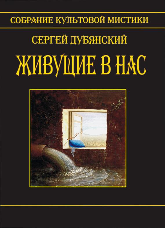 Живущие в нас (сборник)
