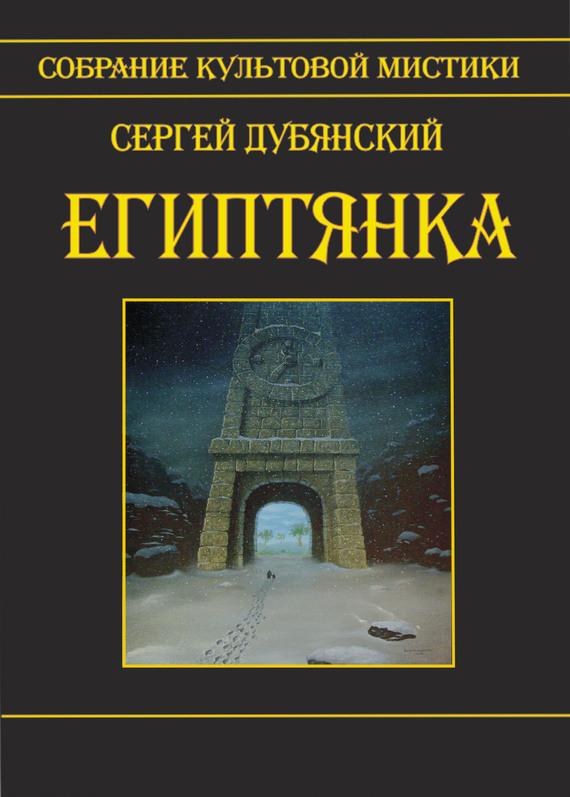 Египтянка (сборник)