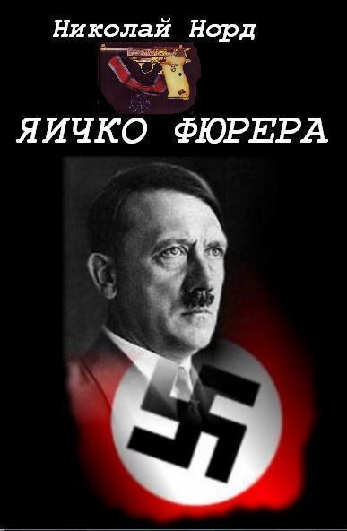 Яичко фюрера