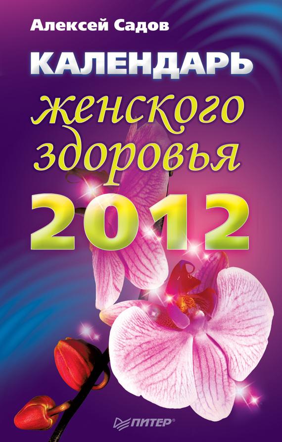Календарь женского здоровья на 2012 год