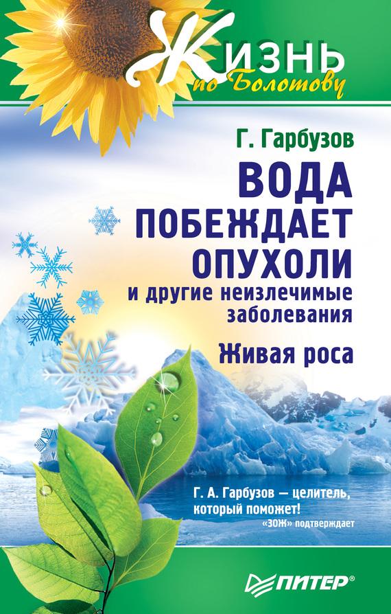 Вода побеждает опухоли и другие неизлечимые заболевания