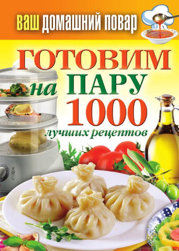 Готовим на пару. 1000 лучших рецептов