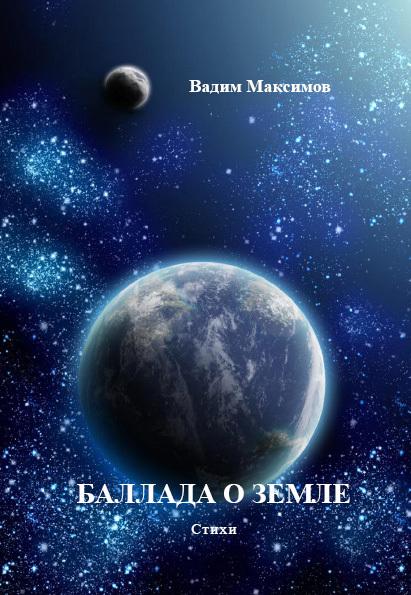 Баллада о Земле