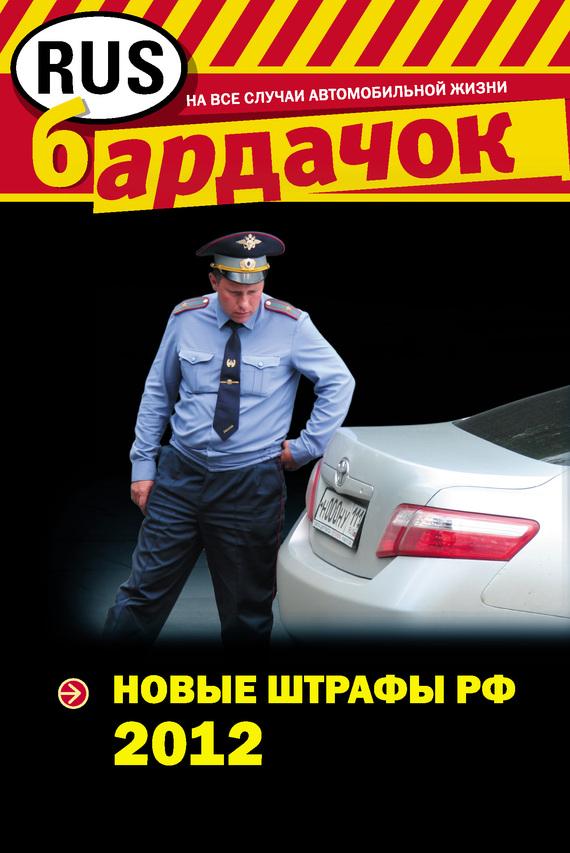 Новые штрафы 2012