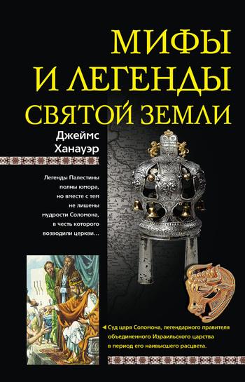 Мифы и легенды Святой земли