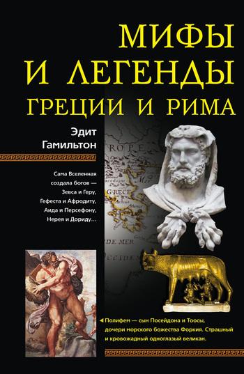 Мифы и легенды Греции и Рима