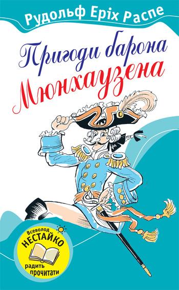 Пригоди барона Мюнхаузена