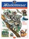 Животные. Полная энциклопедия