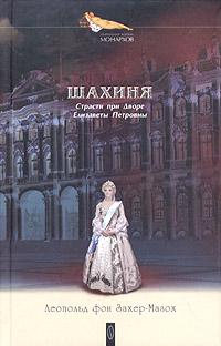 Елизавета и Фридрих Великий
