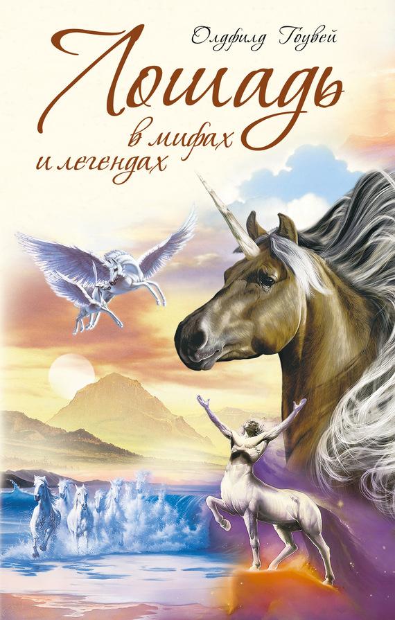 Лошадь в мифах и легендах