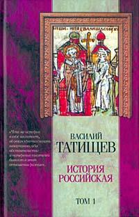 История Российская. Часть 3