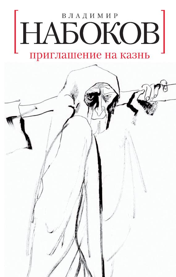 Приглашение на казнь