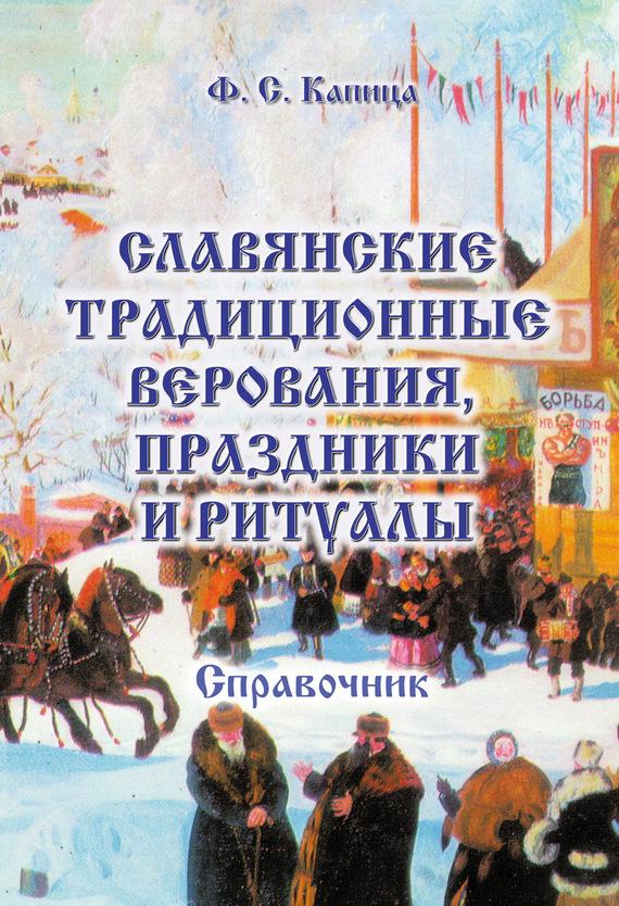 Славянские традиционные праздники и ритуалы: справочник