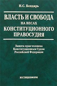 Власть и свобода на весах конституционного правосудия: Защита прав человека Конституционным Судом Российской Федерации