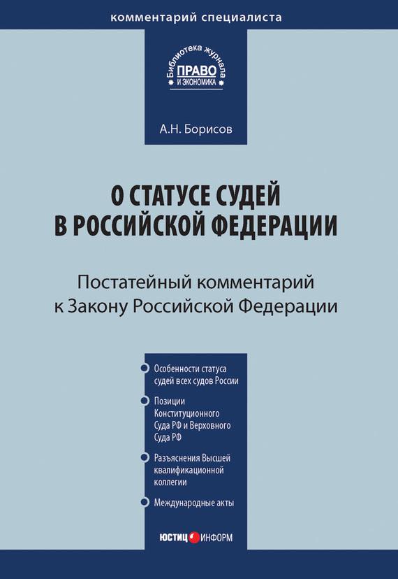 Комментарий к Закону Российской Федерации от 26 июня 1992 г. №3132-1 «О статусе судей в Российской Федерации» (постатейный)