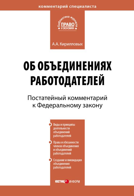 Комментарий к Федеральному закону от 27 ноября 2002 г. №156-ФЗ «Об объединениях работодателей» (постатейный)