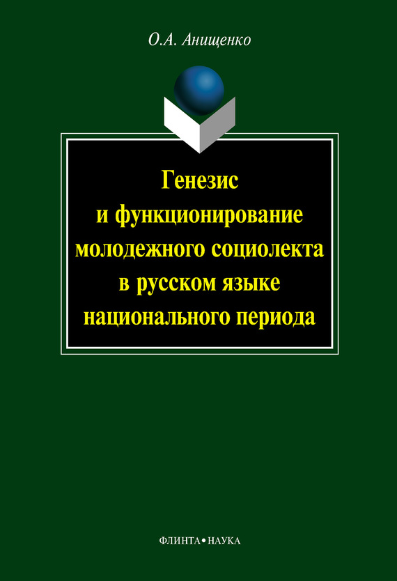 Генезис и функционирование молодежного социолекта в русском языке национального периода