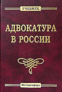 Адвокатура в России. Учебник для вузов