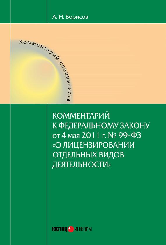 Комментарий к Федеральному закону от 4 мая 2011 г. №99-ФЗ «О лицензировании отдельных видов деятельности» (постатейный)