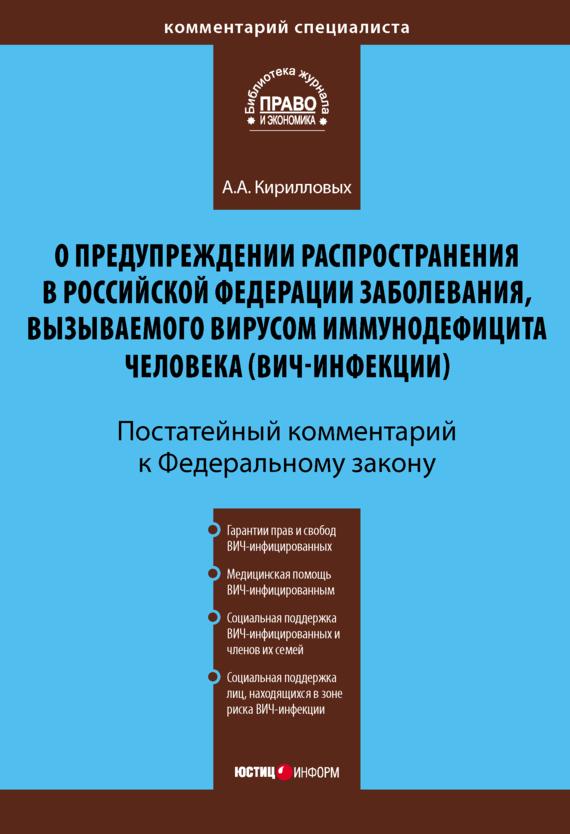 Комментарий к Федеральному закону «О предупреждении распространения в Российской Федерации заболевания, вызываемого вирусом иммунодефицита человека (ВИЧ-инфекции)» (постатейный)