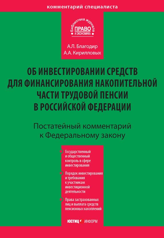 Комментарий к Федеральному закону «Об инвестировании средств для финансирования накопительной части трудовой пенсии в Российской Федерации» (постатейный)