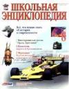 Школьная энциклопедия. Выпуск 8