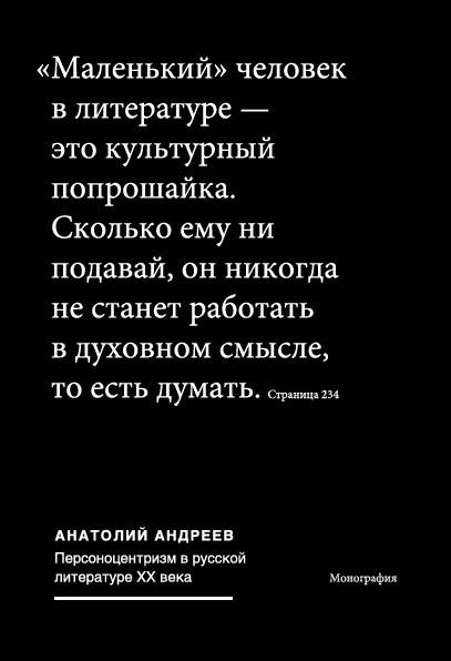 Персоноцентризм в русской литературе ХХ века