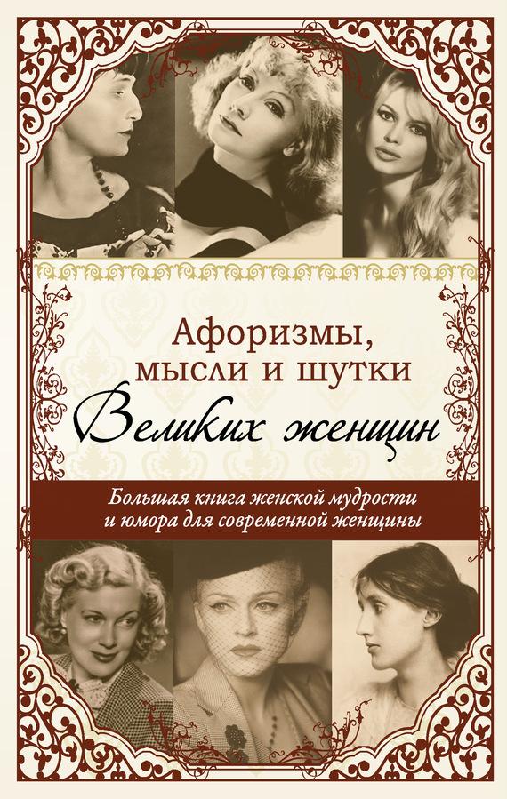 Афоризмы, мудрые мысли, цитаты знаменитых женщин