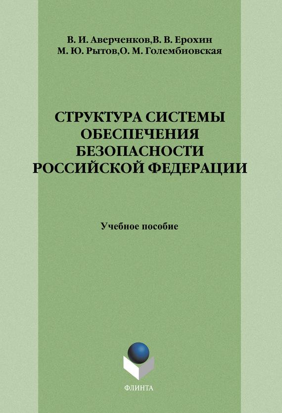 Структура системы обеспечения безопасности Российской Федерации: учебное пособие