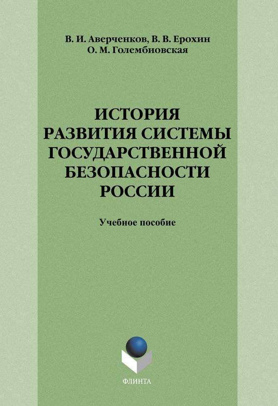 История развития системы государственной безопасности России: учебное пособие