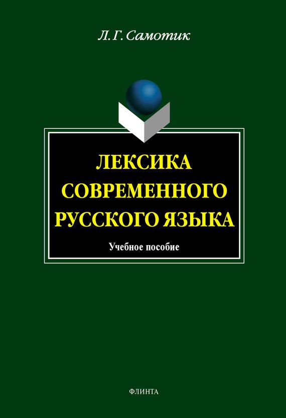 Лексика современного русского языка: учебное пособие