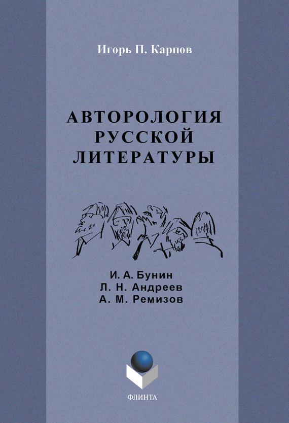 Авторология русской литературы (И. А. Бунин, Л. Н. Андреев, А. М. Ремизов)