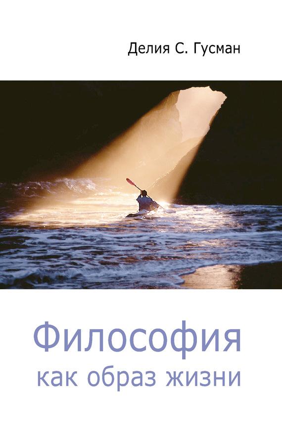 Философия как образ жизни