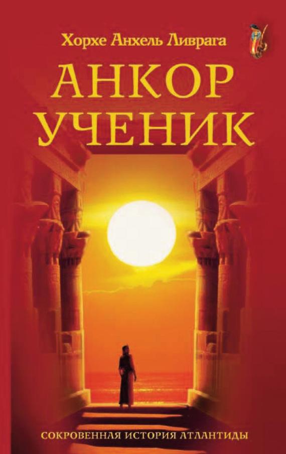 Анкор-ученик
