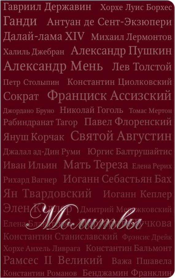 Молитвы (сборник)